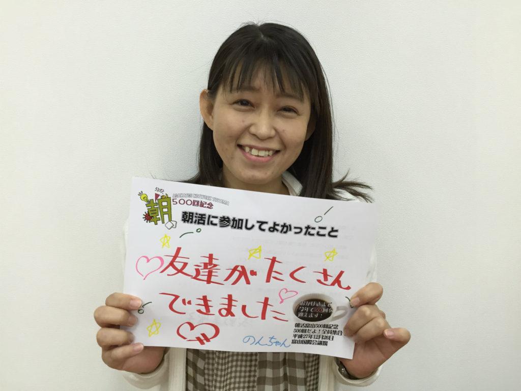 062 浅野美智子さん