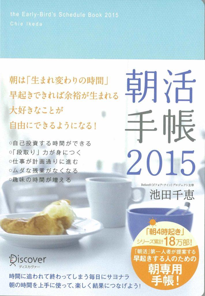 雑誌11 2014-09-25 朝活手帳2015(表紙)