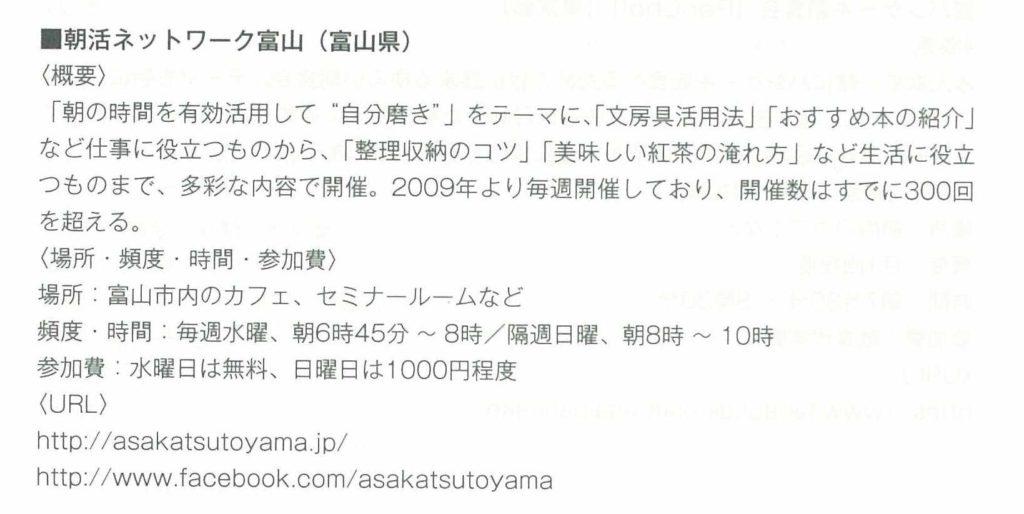 雑誌11 2014-09-25 朝活手帳2015