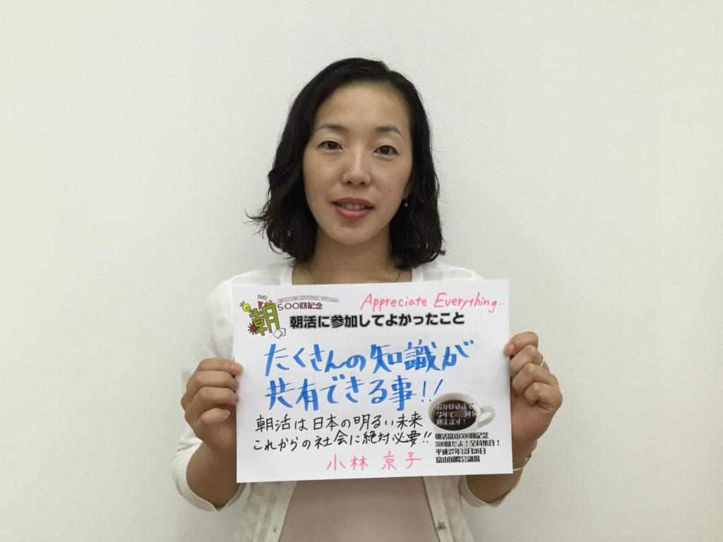 064 小林京子さん