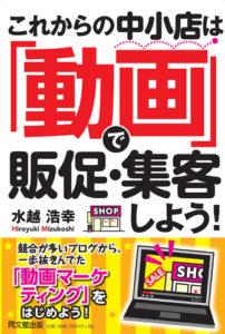 これからの中小店は「動画」で販促・集客しよう!