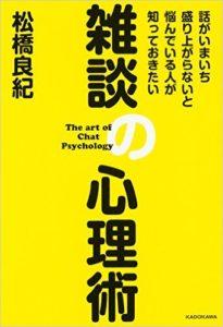 2016-09-04 松橋良紀さん