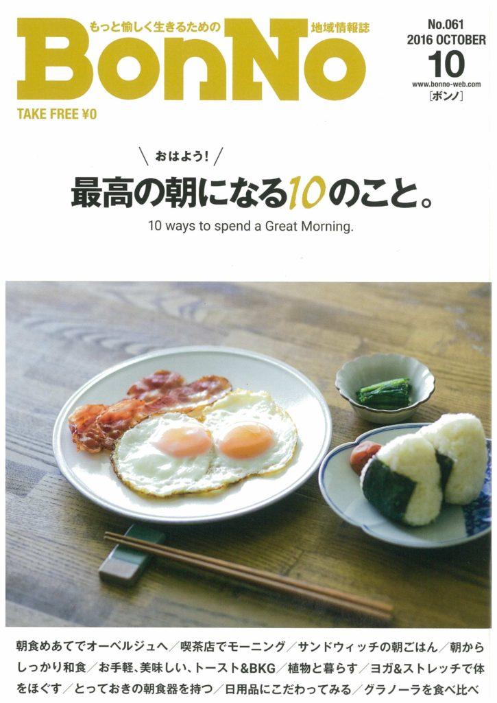2016-09-01 BonNo表紙