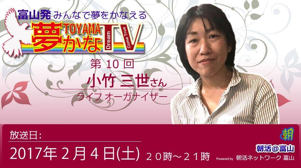 2017-02-04 10小竹三世さん告知
