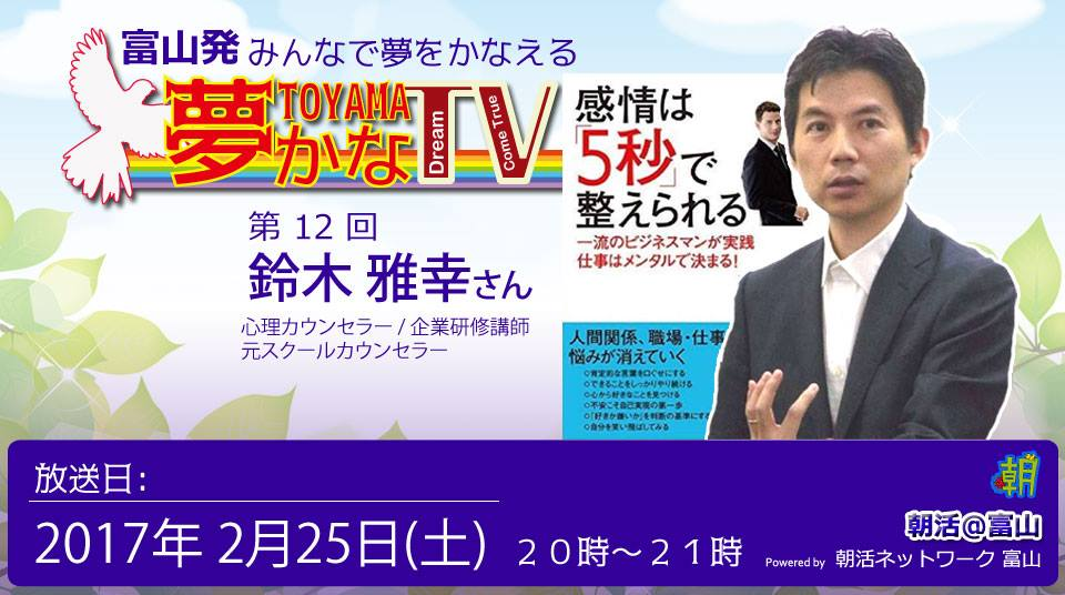 2017-02-25 12鈴木雅幸さん告知