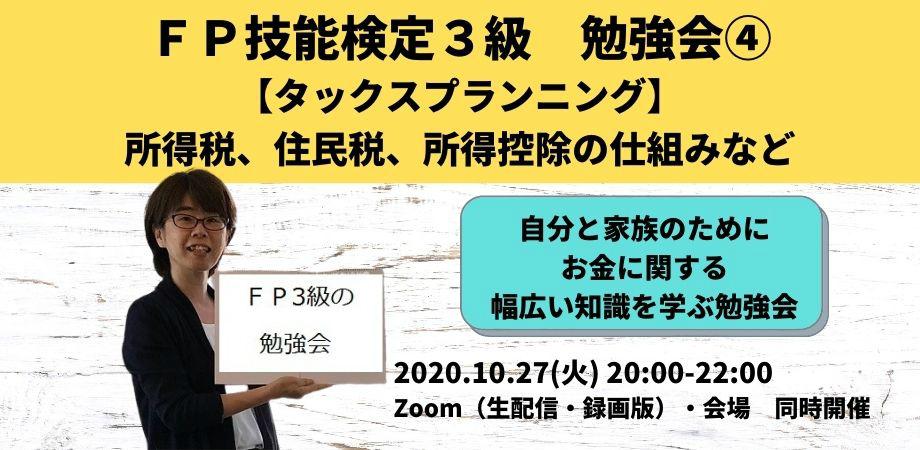 FP技能検定3級 勉強会④タックスプランニング ~所得税、住民税、所得控除の仕組みなど~(講師 西田昌代さん) 第1393回 朝活@富山 開催しました!
