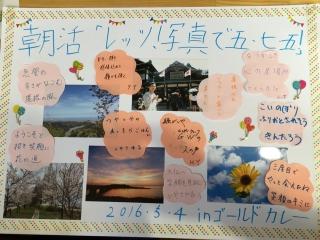2016-05-04_02.jpg