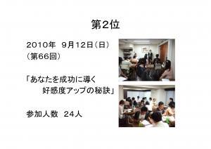 20101017-52_convert_20101017193152.jpg