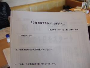 2010_08110030_convert_20100811150136.jpg
