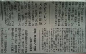 s-北日本新聞110702