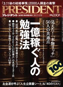 日経プレジデント2011.9.12号