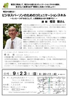 朝活櫻田さんチラシ(JPEG)