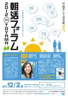 20121202chirashi.jpg