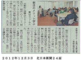 朝活フォーラム 北日本新聞