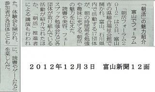 朝活フォーラム 富山新聞