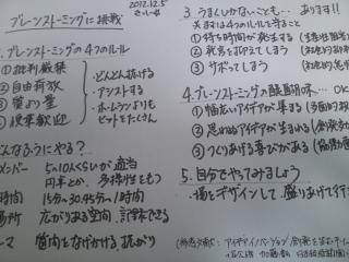 2012_1205_04.jpg