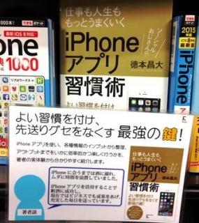 2015-01-18_iPhone.jpg