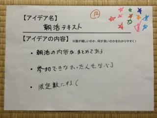 05 アイデア1-1