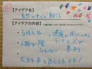 11 アイデア4-1