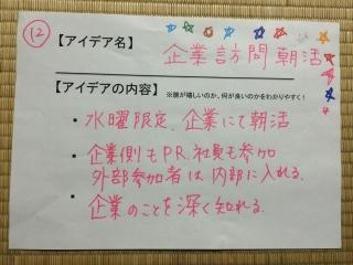 09 アイデア3-1